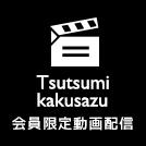Tsutsumikakusazu