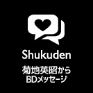 shukuden