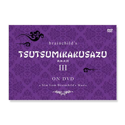 堤格差図 ON DVD Ⅲ