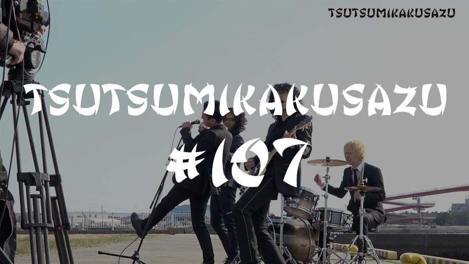 107_news