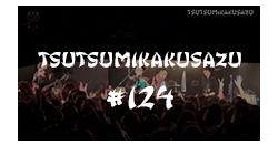 124_samuneiru