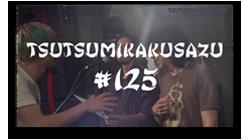125_samuneiru