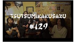 129_samuneiru