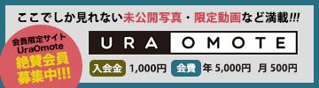 WEB会員サイトUraOmote