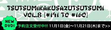 Tsutsumikakusazutsutsumi vol.8