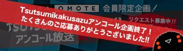 Tsutsumikakusazutsutsumi vol.9