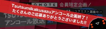 Tsutsumikakusazutsutsumi vol.10アンコールリクエスト