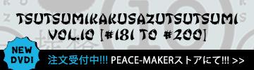 Tsutsumikakusazutsutsumi vol.10