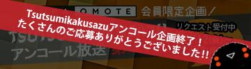 """Tsutsumikakusazutsutsumi vol.11"""""""