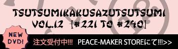 """Tsutsumikakusazutsutsumi vol.12"""""""