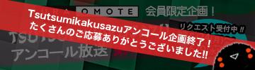 """Tsutsumikakusazutsutsumi vol.13"""""""