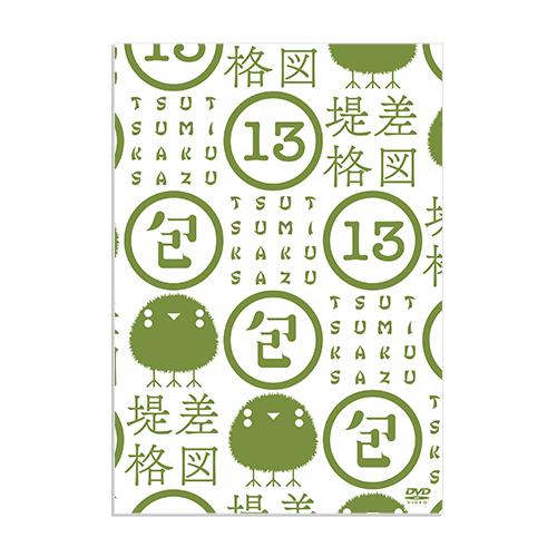 tsutsumi13